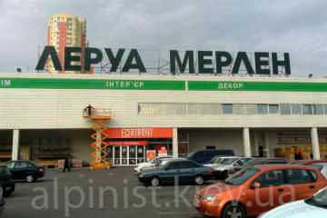 мойка фасада строительного супермаркета Леруа Марлен фото категории