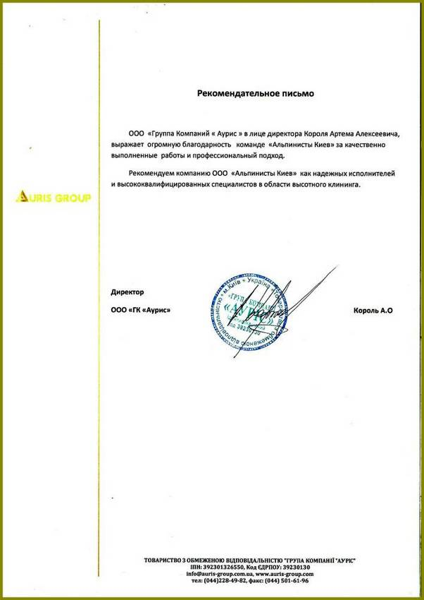 Заказать мойку фасада высотные работы в Киеве