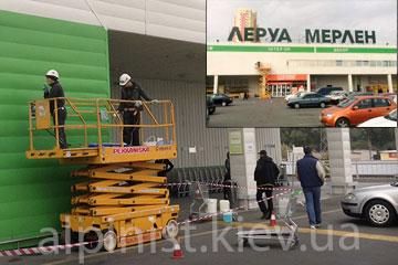 пример работы по мойке фасада строительного супермаркета Леруа Мерлен