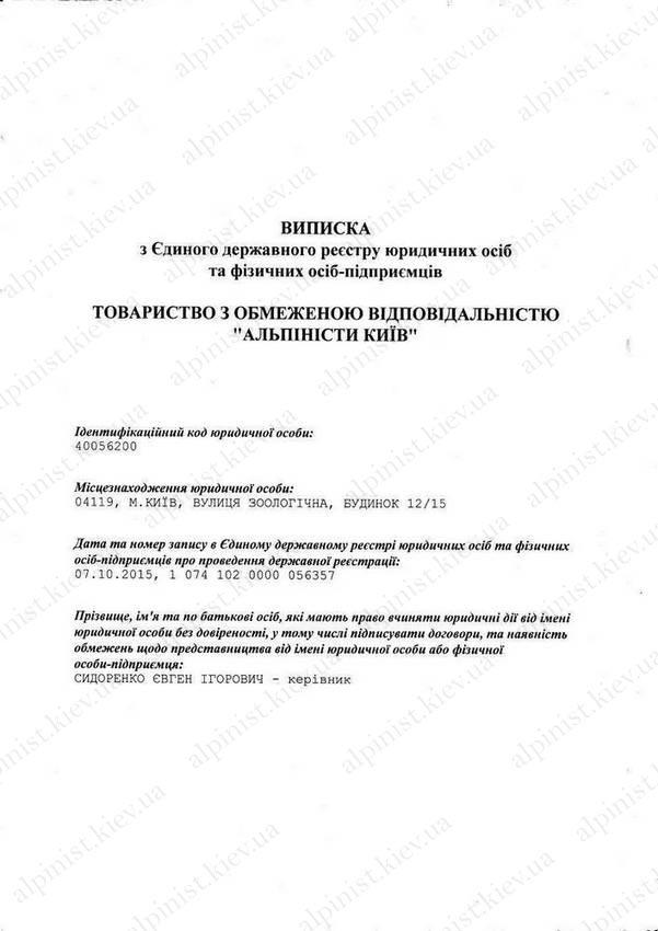 vypiska-s-edinogo-derzhavnogo-reestra-alpinisty-kiev-foto