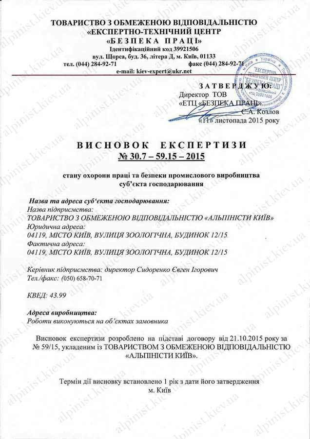 vysnovok-ehkspertizy-alpinisty-kiev-foto