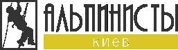 Главная страница Альпинисты Киев логотип