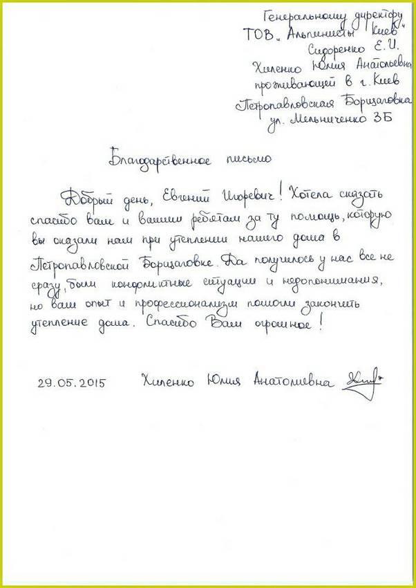благодарность от хиленко юлия письмо