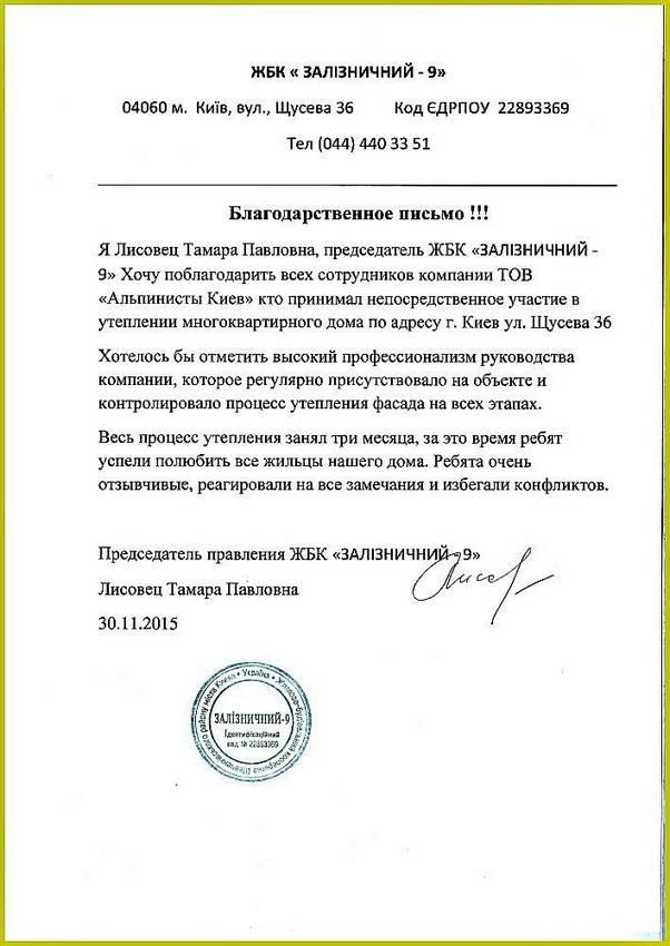 """благодарственное письмо ЖБК """"ЗАЛІЗНИЧНИЙ -9"""" фото"""