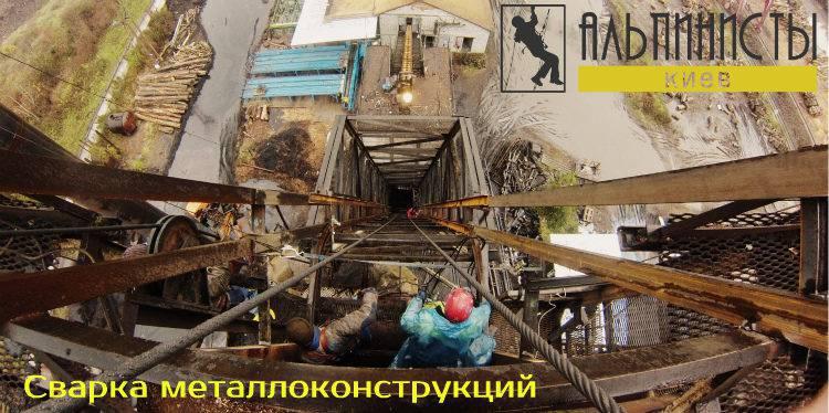 сварка металлоконструкций промышленными альпинистами фото слайдера