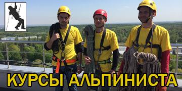 курсы альпиниста киев фото категории новости