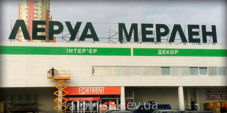 мойка фасада супермаркета леруа мерлен фото слайдера