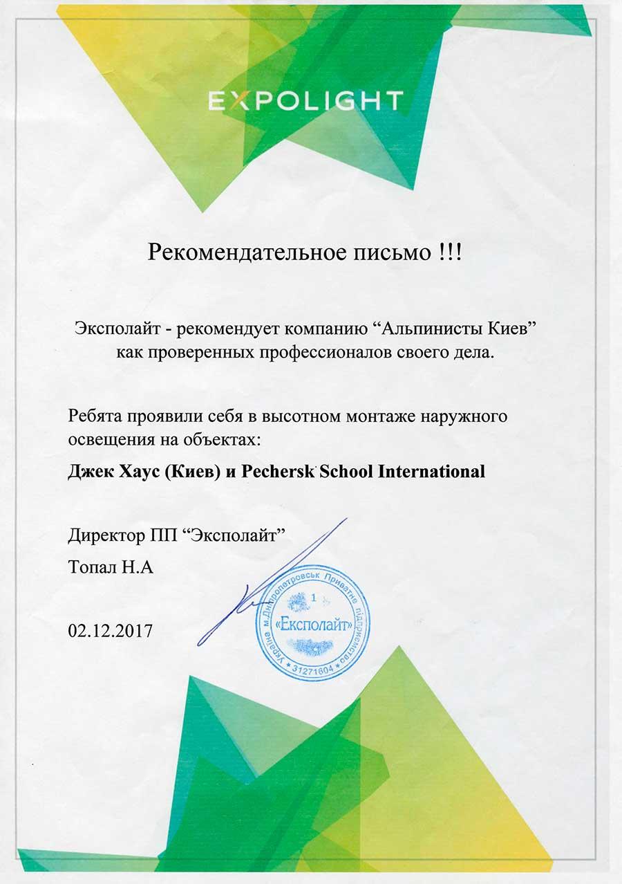 Рекомендательное письмо компания Эксполайт
