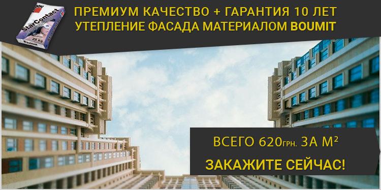утепление фасада коттеджей материалом Boumit фото