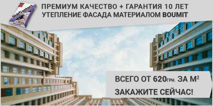 Утепление фасада офисных зданий материалом Boumit  фото