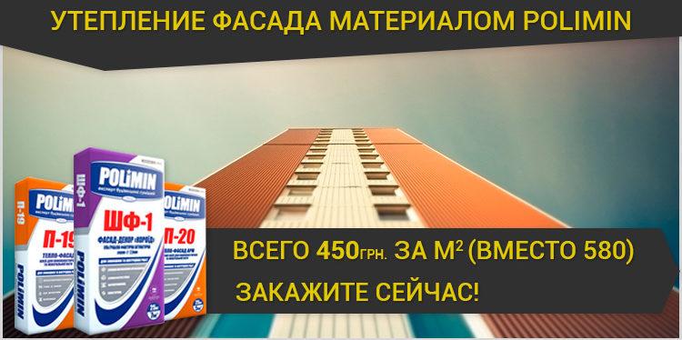 утепление наружных стен материалом Polimin фото