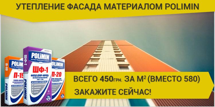 материал Polimin для утепления фасада квартиры фото