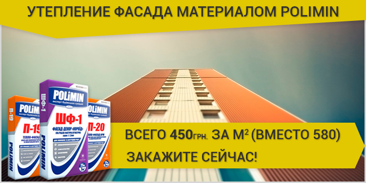 материал Polimin утепление фасадов фото слайдера