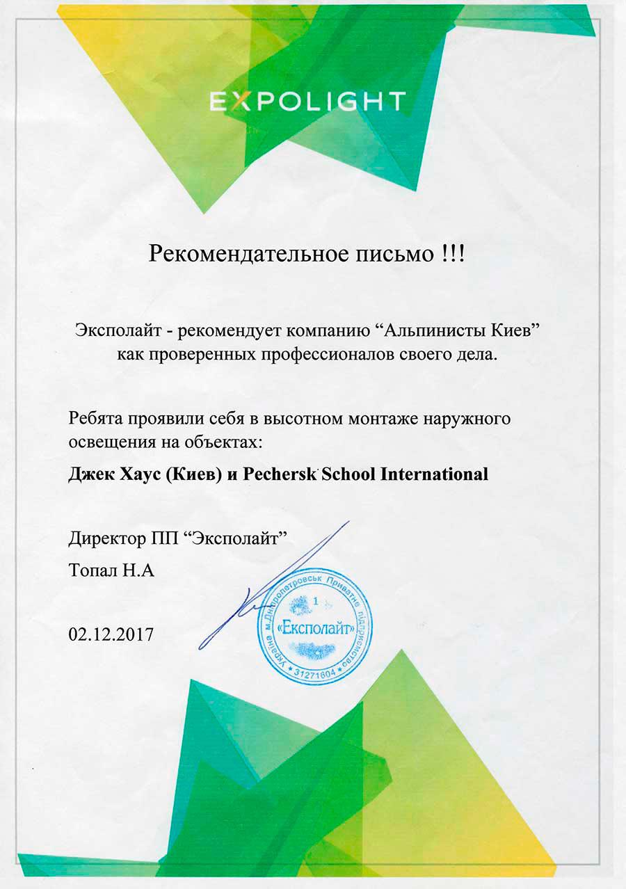 kompaniya-ehkspolajt-rekomendatelnoe-pismo-dlya-kompanii-alpinisty-kiev-tetris-hall-foto