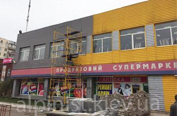 nashi-raboty-glavnaya-pokraska-profnastila-na-vysote-magazin-ehko-market-foto