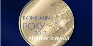 """компания года 2017 """"Альпинисты Киев"""" фото"""