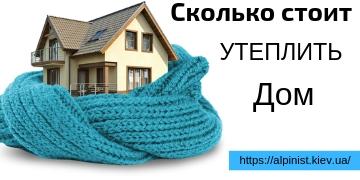 Сколько стоит утеплить дом изображение