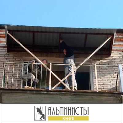 Какие бывают проблемы с козырьком балкона фото компании альпинисты киев